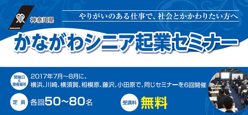 神奈川県主催 かながわシニア起業セミナー