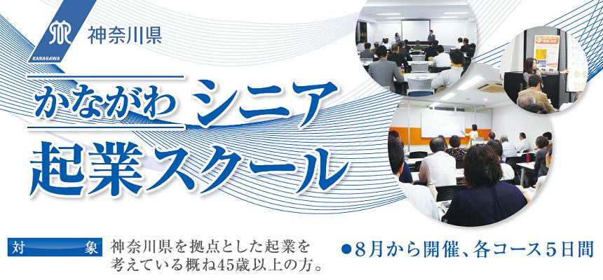 神奈川県主催 かながわシニア起業スクール