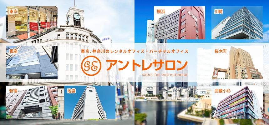 東京、神奈川のレンタルオフィス・バーチャルオフィス アントレサロン