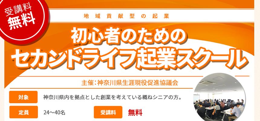 神奈川県生涯現役促進協議会主催 セカンドライフ起業スクール