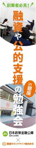 【創業者必見!日本政策金融公庫・特別講師】融資や公的支援の勉強会