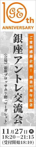 《ご愛顧感謝企画》創業10周年記念 銀座アントレ交流会