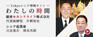 Tokyoシニア情報サイト わたしの時間 銀座セカンドライフ株式会社