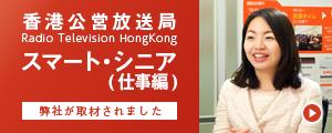 香港公営放送局Radio Television HongKong(RTHK)
