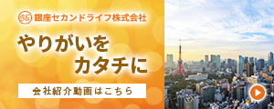 銀座セカンドライフ会社紹介