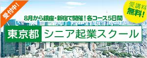 東京都・シニア起業セミナー