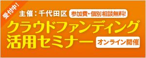 【主催:千代田区】クラウドファンディング活用セミナー