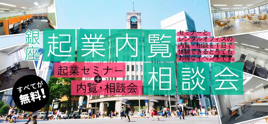 《無料》9/5(木)銀座・起業内覧相談会