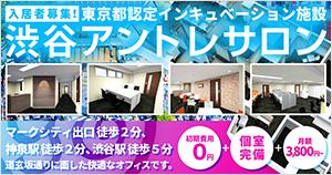 入居者募集!渋谷アントレサロン(東京都認定インキュベーション施設)