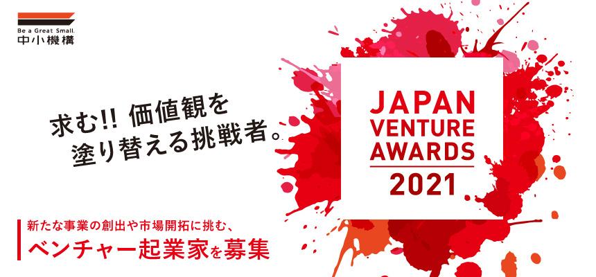 Japan Venture Awards 2021