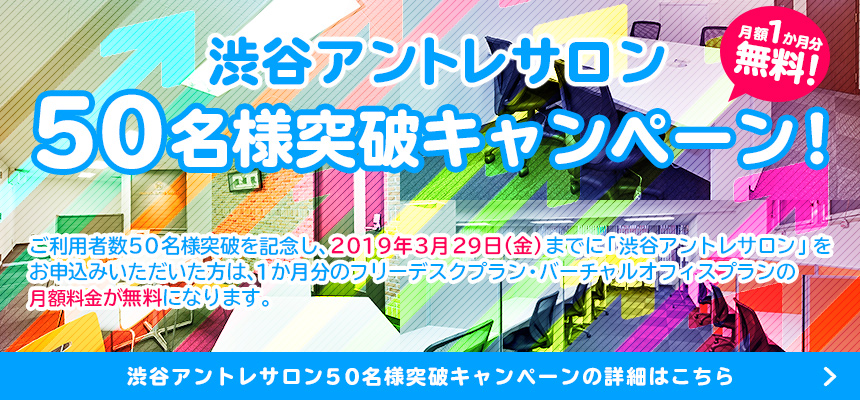 渋谷アントレサロン50名様突破キャンペーン!