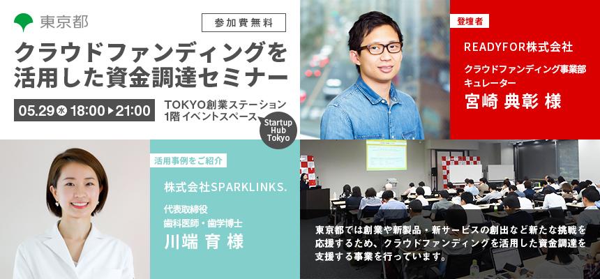 5/29開催!東京都クラウドファンディングを活用した資金調達セミナー