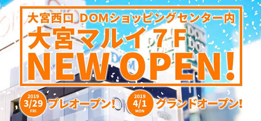 大宮マルイ7F NEW OPEN! プレオープン3/29 グランドオープン4/1