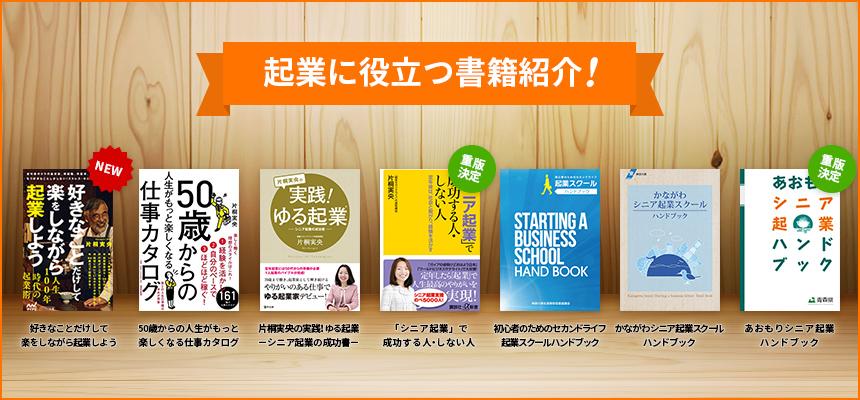 起業に役立つ書籍紹介