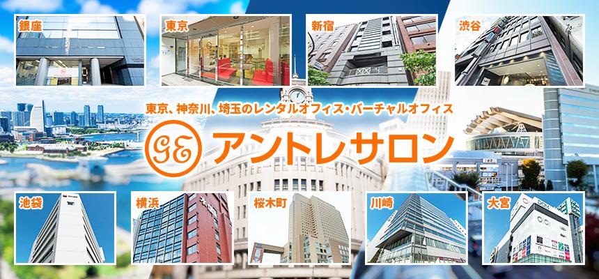 東京、神奈川、埼玉のレンタルオフィス・バーチャルオフィス アントレサロン