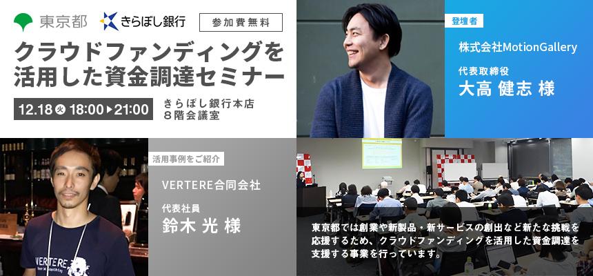 《東京都事業》クラウドファンディングを活用した資金調達セミナー(開催日:2018.12.18)