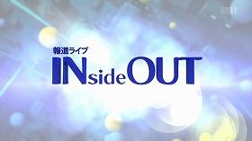 11月3日(木)BS11「報道ライブI...