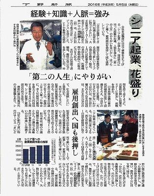 ニュース 下野 新聞